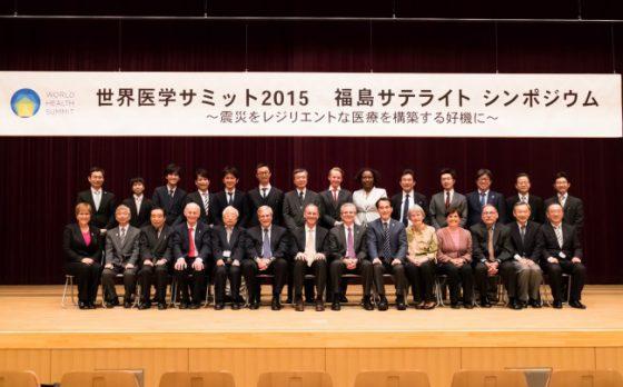 世界医学サミット2015 福島サテライトシンポジウム