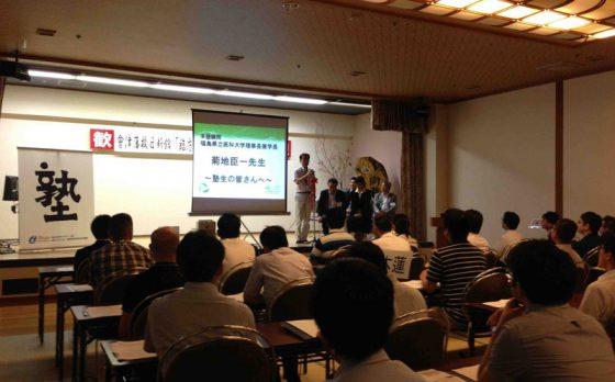 會津藩校日新館 臨床研究デザイン塾の開催報告