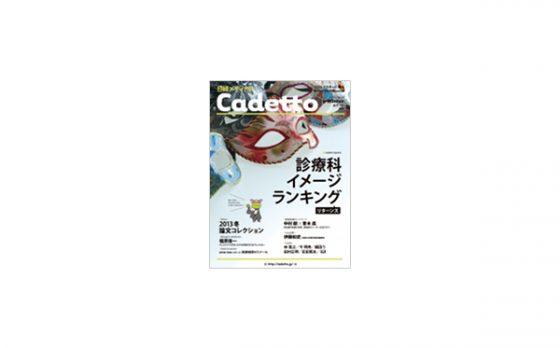 福原俊一先生の記事が「日経メディカル Cadetto 2013 Winter号」に掲載されました。