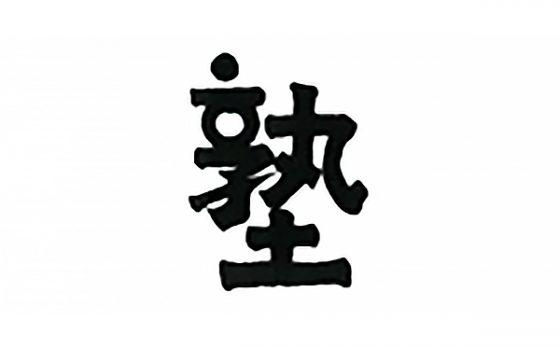 第4回 會津藩校日新館「臨床研究デザイン塾™」を開催します