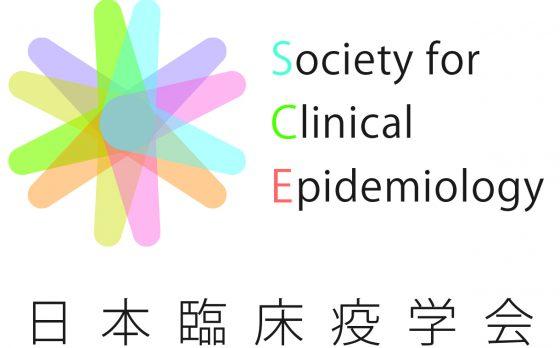 日本臨床疫学会 第1回年次学術大会のお知らせ