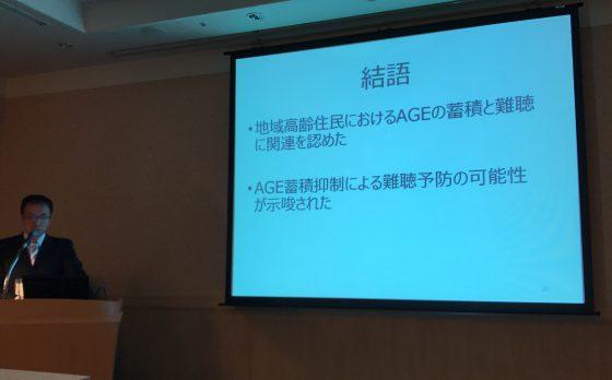 フェローの高橋が須賀川健康長寿事業の研究成果の発表をしました