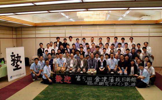 第5回 會津藩校日新館「臨床研究デザイン塾™」を開催しました