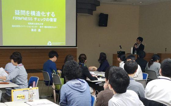 「第5回臨床研究てらこ屋 in 福島」が開催されました