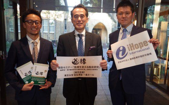 「臨床研究の道標 第2版 出版記念講演会」が東京で開催されました
