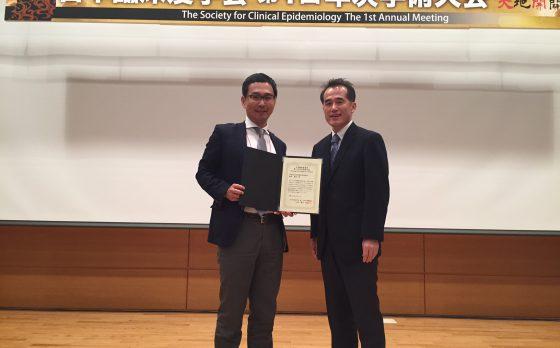 福間特任准教授が日本臨床疫学会第1回年次学術大会で口演発表の最優秀賞を受賞しました。