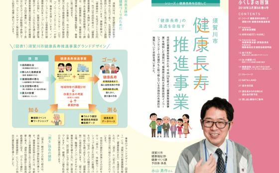福島県国民健康保険団体連合会の広報誌「ふくしまの国保」で須賀川健康長寿事業が紹介されました