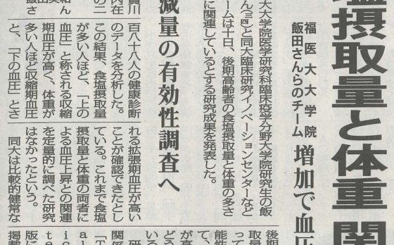 フェロー修了生の飯田による須賀川研究の成果が福島民報に掲載されました