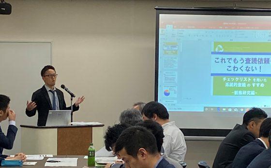 日本臨床疫学会第3回年次学術大会において観察研究の論文査読に関するワークショップを行いました