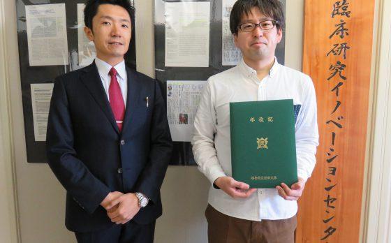 フェロー修了生の伊藤が博士(医学)の学位を授与されました。