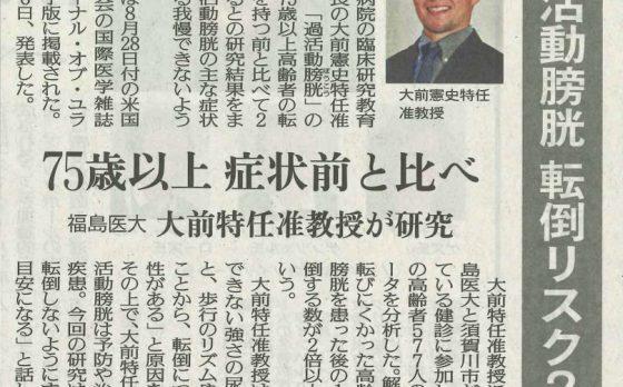 教員の大前による須賀川研究の成果が福島民報・福島民友に掲載されました