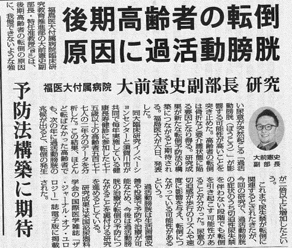 福島・民報のコピー