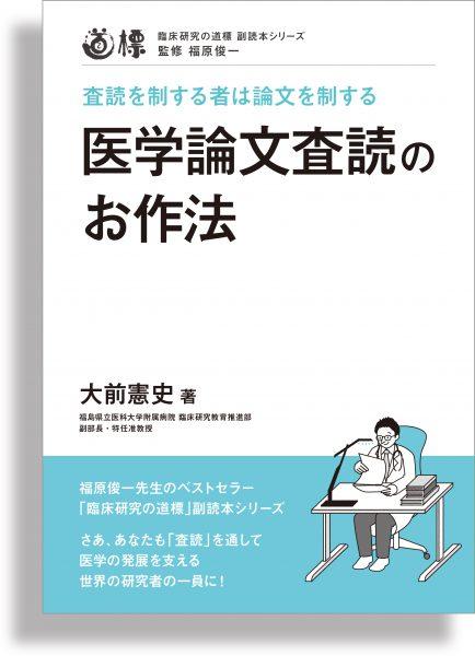 医学論文査読のお作法_カバー_20200731